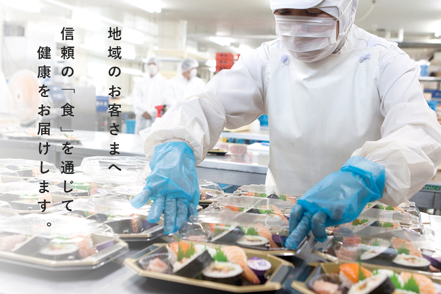 地域のお客さまへ信頼の「食」を通じて健康をお届けします。